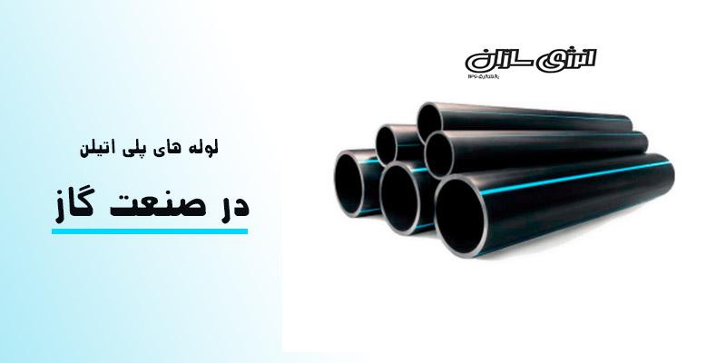 لوله پلی اتیلن گازی